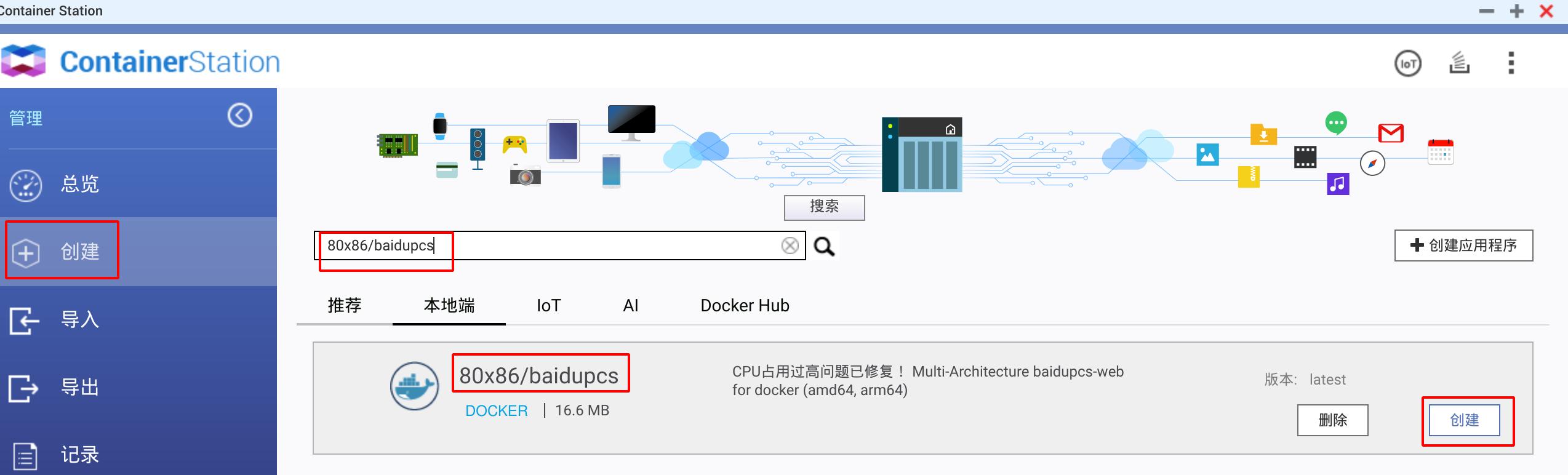 QNAP baidupcs docker step 1