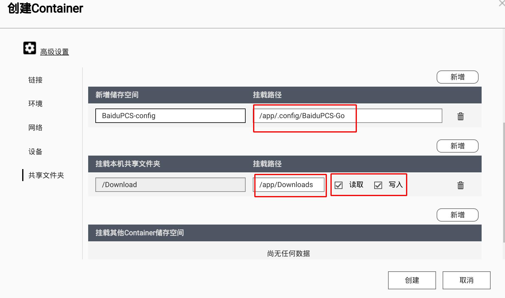QNAP baidupcs docker step 5
