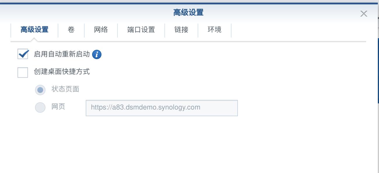synology baidupcs docker step 5